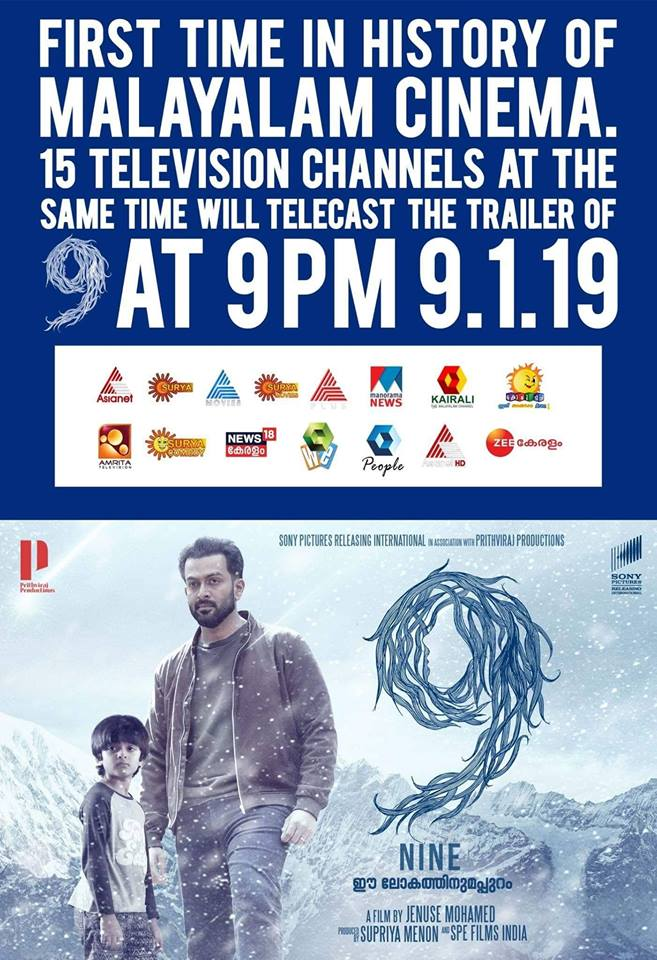 For the first time Prithviraj starrer Malayalam movie Nine